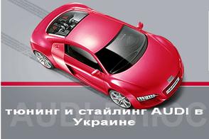 Дополнительное оборудование, оригинальные и неоригинальные запчасти для Ауди А1, Ауди А3, Audi A4, Ауди А5, ауди А6, audi A8, ауди Q5, audi Q7, Ауди TT, AUDI R8(аккумуляторы, детали ходовой, детали двигателя и т.д.)в наличии и под заказ по доступным ценам.Срок доставки запчастей из Германии 10-14 дней.