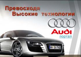 Портал посвящен автомобилям Audi. Здесь Вы найдете ответы на вопросы по диагностике и ремонту различных узлов и систем, подробно узнаете об устройстве автомобилей Ауди.
